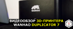 3 д принтера – Категория 3D-печать — все что нужно знать о 3d-печати на 3d-принтере — сообщество владельцев 3D-принтеров 3DToday