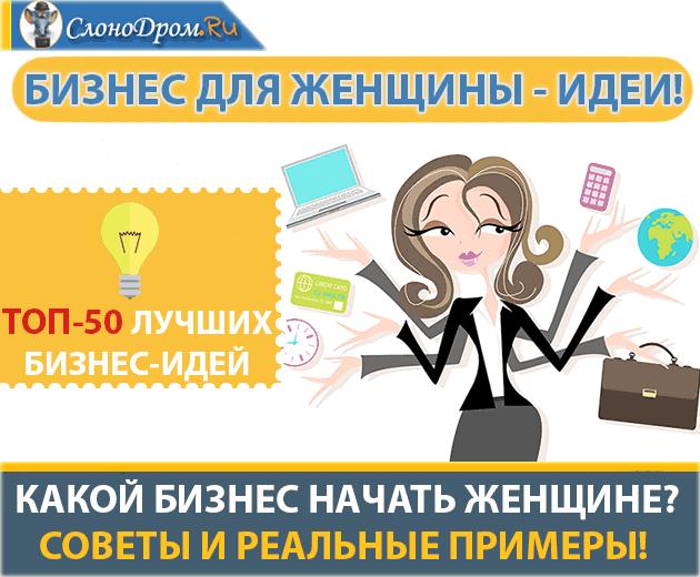 Советы для бизнес идеи отсутствие плана в бизнесе