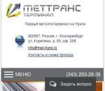 Бизнес орг – Бизнес-ОРГ, ООО, Москва ИНН 7722586122 | Реквизиты, юридический адрес, КПП, ОГРН, схема проезда, сайт, e-mail, телефон