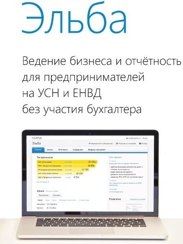 Эльба интернет-бухгалтерия отзывы программа заполнения деклараций 3 ндфл
