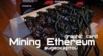 Добыча ethereum – Как майнить эфириум — что нужно для настройки ethereum mining, эффективна ли добыча криптовалюты