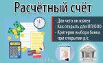 Документы при открытии расчетного счета в банке – Открытие расчетного счета в банке пошаговая инструкция, требуемые документы для открытия счета.