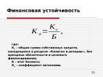 Формула расчета коэффициента автономии – Коэффициент финансовой независимости. Значение коэффициента финансовой устойчивости показывает, формула