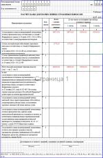 Инструкция по заполнению форма 4 фсс – ФСС — Порядок заполнения формы расчета по начисленным и уплаченным страховым взносам на обязательное социальное страхование на случай временной нетрудоспособности и в связи с материнством и по обязательному социальному страхованию от несчастных случаев на производстве и профессиональных заболеваний, а также по расходам на выплату страхового обеспечения (форма