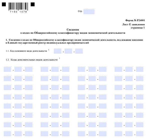 Как указывать оквэд при регистрации ип трехзначные можно заполнение декларации 3 ндфл для вычета за лечение