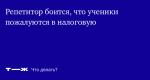 Как оформить в налоговой репетиторство – Репетиторство, уплата налогов, регистрация индивидуального предпринимателя, как правильно заниматься репетиторством, нужно ли платить налоги репетитору | Информационно-справочный портал Беларуси