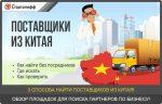 Как выйти на поставщиков из китая – Бизнес с Китаем — с чего начать, как найти поставщиков + ТОП-15 товаров из Китая и список торговых-площадок