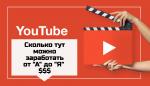 Кто платит ютуберам деньги – Как получать деньги с «Ютуба»? Сколько получают видеоблогеры на «Ютубе»? Как вывести деньги с «Ютуба»?