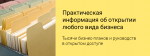 Начальный бизнес идеи – Выгодные бизнес-идеи для начинающих с минимальными вложениями от 1000 рублей с вложениями от 1 000 рублей. Всего 69 видов, заходи!