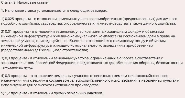 Налог на землю в крыму 2019 расчет калькулятор – Налоги на землю крымчане и севастопольцы начнут платить с 2018 г., а налог на недвижимость — не ранее 2020 года