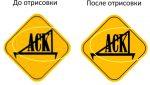 Отрисовка логотипа – Отрисовка логотипа в векторе, стоимость от 900 руб! Отрисовать логотип легко, заказ на сайте
