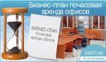 Помещения аренда на час – Бизнес-план почасовой аренды офисов|Посуточная аренда офиса|Помесячная аренда офисов