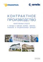 Протек фарм – История одного из крупнейших фармацевтических холдингов России – ПАО «ПРОТЕК»