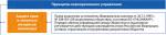 Устав чоо 2019 – Скачать документ 'Устав общества с ограниченной ответственностью частной охранной организации (органы управления: общее собрание, генеральный директор, ревизионная комиссия) (применяется с 1 января 2010 года)' 2018 в формате Doc и Pdf: 154,0 кб