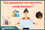 Виды бизнеса для женщин – обзор прибыльных бизнес идей идеи женского бизнеса с вложениями от 100 рублей. Всего 50 видов, заходи!