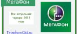 Все о компании мегафон – Оператор сотовой связи МегаФон: общая информация — раздел о мобильной связи, операторах и интернет-услугах на сайте