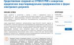 Выписка из егрюл бесплатно сайт налоговой по инн с печатью и подписью – Выписка в электронной форме, подписанная усиленной квалифицированной электронной подписью, равнозначна выписке на бумажном носителе | ФНС России