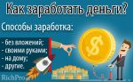 Заработать деньги с нуля – Как заработать деньги от 100$ — способы быстрого заработка денег без вложений + методы получения дополнительного дохода с нуля!