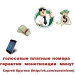 Звонок платный – Как сделать входящий звонок на телефон платным