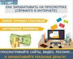 Онлайн серфинг заработок – Серфинг сайтов – заработок без вложений (ТОП-11 лучших проектов)