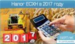Есхн какие налоги заменяет – ЕСХН — единый сельхозналог 2018