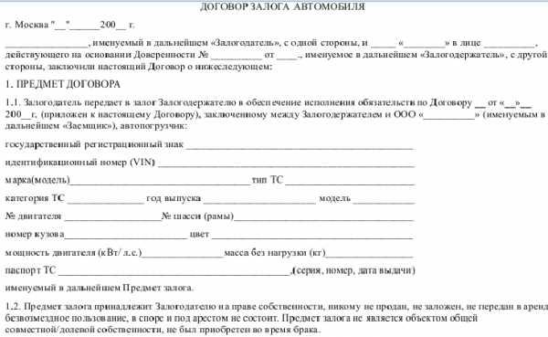 договор залога между физ лицами образец крым кредит отзывы
