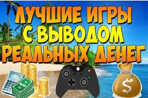 заработать деньги в интернет игре