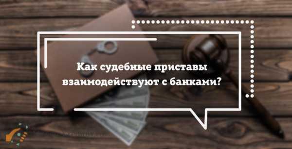 В каких банках приставы арестовывают счета в первую очередь закончились исполнительные листы