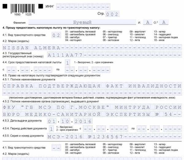 Декларация 3 ндфл 1152019 журнал главный бухгалтер онлайн бесплатно