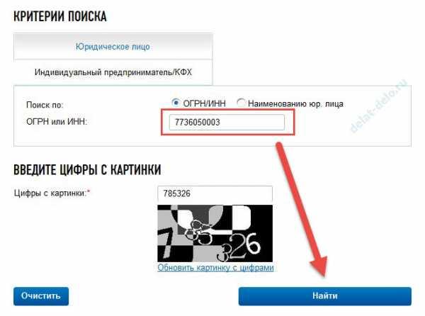 поиск организации по огрн сайт налоговой кредит для ип без справок и поручителей в москве
